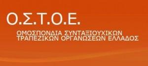 OSTOE