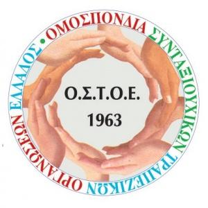 ΟΣΤΟΕ: 23.10.2020 – Επίκαιρη ανακοίνωση για τα αναδρομικά